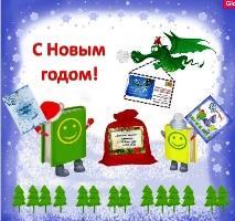 С_новым_годом!.jpg